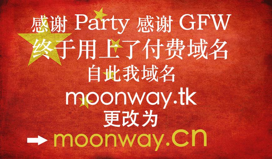 域名改为 moonway.cn